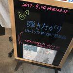 弾きたがりJAPAN TOUR2017 ~熊谷編