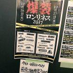 MINAMI NiNE,STOMPIN'BIRD @横浜BAY HALL
