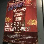 プピリットパロ @渋谷TSUTAYA O-WEST