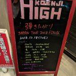 弾きたがりJAPAN TOUR2018ツアーファイナルは高円寺HIGHにて開催