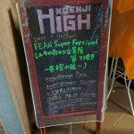 名古屋で朝練からの高円寺HIGHと東高円寺二万電圧をはしご