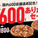 ドミノピザのMサイズが何と600円?!