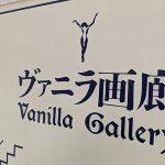 銀座のヴァニラ画廊でEmily the Strangeの日本初個展、夜は東北道で弾丸八戸移動!