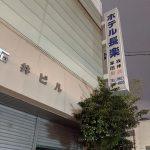 曲作りのためのスタジオに入るために弾丸で名古屋往復