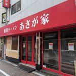 阿佐ヶ谷の北口の松山通り商店街に出来てたあさが家というラーメン屋