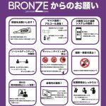 土曜日の大阪公演についてガイドラインが発表された