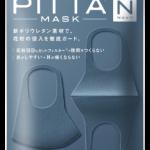 使い捨てマスクと洗って何度か使うマスク