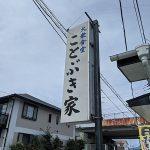 小田原から夏の湘南と東海道で東京へ