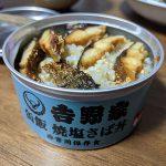 吉野家の高級缶詰の焼き塩さば丼を食べてみた