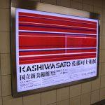 乃木坂の新国立美術館で佐藤可士和展を見に行ってきた
