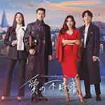 ステイホームなGWなので韓流ドラマの「愛の不時着」にハマってみた