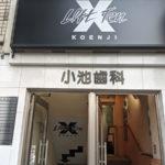 俺の人生史上一番近くにあるライブハウスの新高円寺LOFTX
