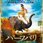 話題になっていたインド映画の「バーフバリ 王の凱旋」を観た