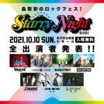 やっと発表された今度こそ開催の鳥取初のロックフェスStarryNight2021